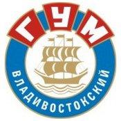 Владивостокский ГУМ